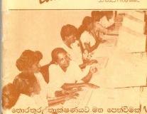Infotel Lanka 1992